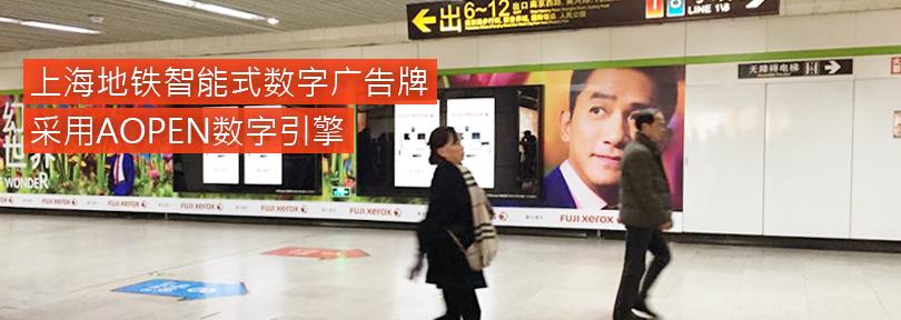 shanhai subway banner inner page cs