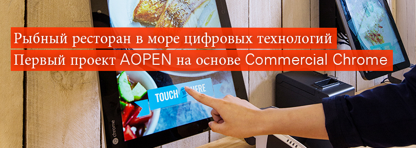 inner banner aoi fish russia 0308 2