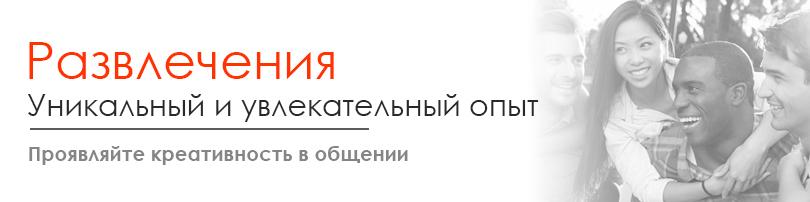 entertainment alt ru